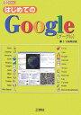 はじめてのGoogle