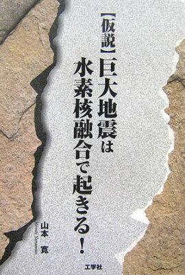 【送料無料】〈仮説〉巨大地震は水素核融合で起きる! [ 山本寛 ]