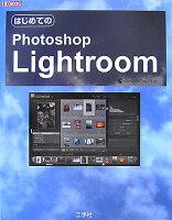 はじめてのPhotoshop Lightroom