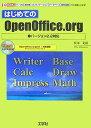 【送料無料】はじめてのOpenOffice.org [ 松本美保 ]