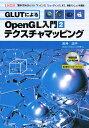 GLUTによるOpenGL入門(2)