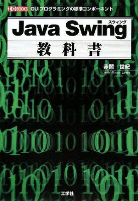 Swing: JTree で特定のノードを展開する方法