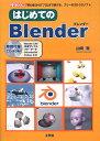 はじめてのBlender