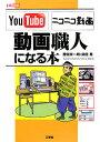【送料無料】YouTubeニコニコ動画「動画職人」になる本 [ 勝田有一朗 ]