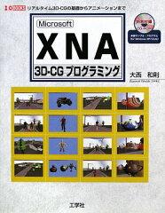 【送料無料】Microsoft XNA 3D-CGプログラミング
