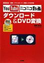 【送料無料】YouTubeニコニコ動画ダウンロード& DVD変換 [ 梅村哲也 ]