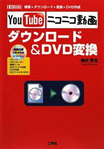 【送料無料】YouTubeニコニコ動画ダウンロ-ド& DVD変換
