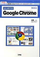 【送料無料】はじめてのGoogle Chrome