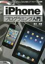 【送料無料】iPhoneプログラミング入門 [ 清水美樹 ]