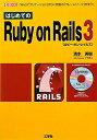【送料無料】はじめてのRuby on Rails 3
