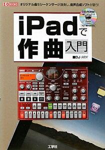 【送料無料】iPadで作曲入門
