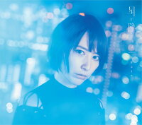 星が降るユメ (初回限定盤 CD+DVD)