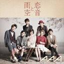 カラオケの失恋ソング名曲 「AAA」の「恋音と雨空」を収録したCDのジャケット写真。