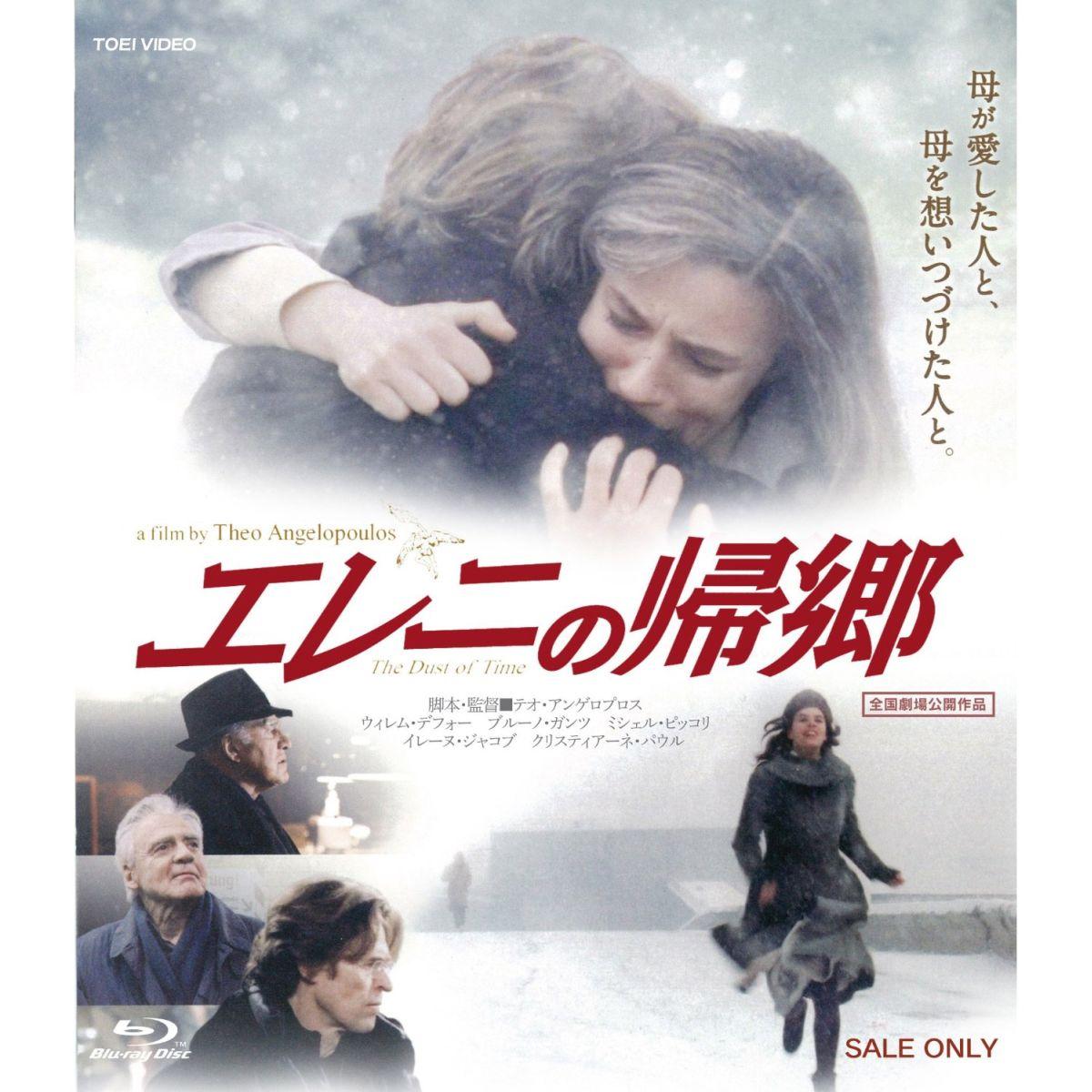 エレニの帰郷【Blu-ray】
