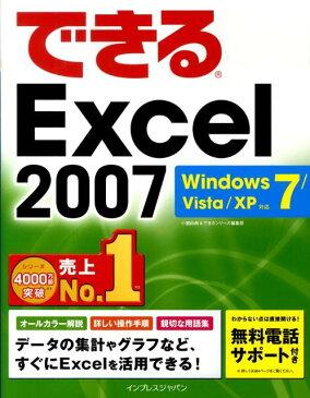できるExcel 2007 Windows 7/Vista/XP対応 [ 小舘由典 ]