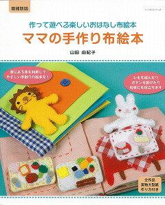 ママの手作り布絵本 増補新版