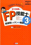 【ポイント5倍】<br />U-CANのFP技能士3級超速習レッスン&模試('15〜'16年版)