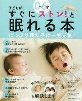 【バーゲン本】0〜6才子どもがすぐにストン!と眠れる本