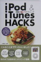 iPod & iTunes hacks