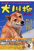 【送料無料】犬川柳(柴犬魂!) [ Shi-Ba編集部 ]