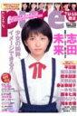 ピュア・ピュア(vol.33)