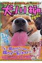 【送料無料】犬川柳(コーギー最強列伝)