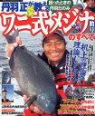 【送料無料】丹羽正が教えるワニ式メジナ釣りのすべて [ 丹羽正 ]
