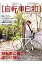 自転車日和(vol.6)