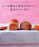 【送料無料】5つの酵母と素材を生かした基本のパン作り