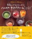 【送料無料】野菜とくだものた~っぷりハッピーアイスクリーム100!