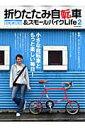 【送料無料】折りたたみ自転車&スモールバイクライフ(2)