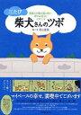 【送料無料】柴犬さんのツボ(3たび)