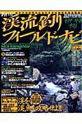 【送料無料】釣れる!!渓流釣りフィールド・ナビ