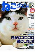 ねこダマシイ(2009 vol.2)