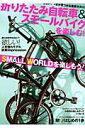 【送料無料】折りたたみ自転車&スモールバイクを楽しむ!!