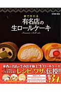 【送料無料】家で作れる有名店の生ロールケーキ