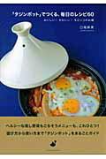 「タジンポット」でつくる、毎日のレシピ60 おいしい!かわいい!モロッコのお鍋
