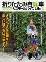 【送料無料】折りたたみ自転車&スモールバイクライフ(3)