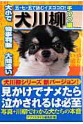 【送料無料】犬川柳(チワワ編)