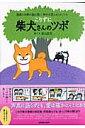 【送料無料】柴犬さんのツボ(こりずに)