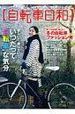 自転車日和(vol.15)