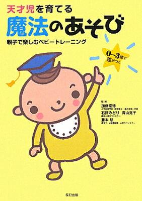 【送料無料】天才児を育てる魔法のあそび