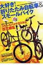 【送料無料】大好き!折りたたみ自転車&スモールバイク
