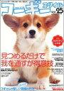 【送料無料】コーギースタイル(vol.25)