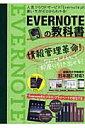 【送料無料】EVERNOTEの教科書