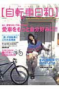 『自転車日和』