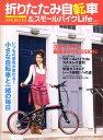 【送料無料】折りたたみ自転車&スモールバイクライフ(4)