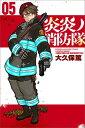 炎炎ノ消防隊(5) (講談社コミックス) [ 大久保 篤 ]