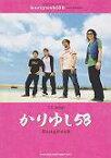 かりゆし58 Songbook (ギター弾き語り)