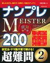 ナンプレMEISTER200 超難問(2) [ 川崎 芳織 ]